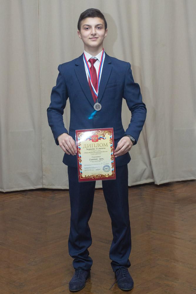 Симонян Эрик